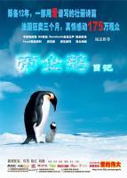 帝企鹅日记 MARCH OF THE PENGUINS 2005