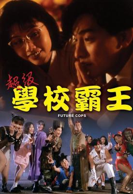 超级学校霸王/超级街头霸王 1993 评分7.4