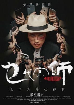 乜代宗师 (2020) 豆瓣4.7