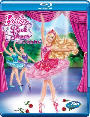 芭比之粉红舞鞋 BARBIE IN THE PINK SHOES (2013)