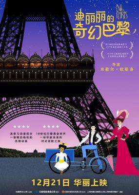 迪丽丽的奇幻巴黎/迪莉莉的幻险巴黎 2018 评分7.9