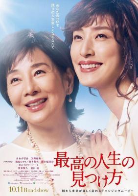遗愿清单(2019日本版)评分7.2