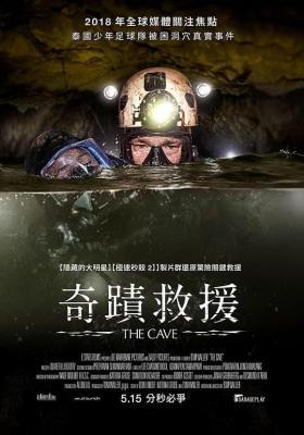 洞穴/奇迹救援 2019 评分5.4
