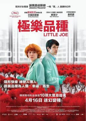 小魔花/小小乔/极乐品种 2019 评分6.3 高清版