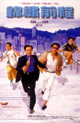 锦绣前程 1994 评分7.5 高清版