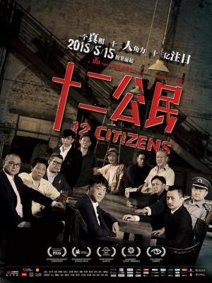 十二公民 2014 评分8.4 高清版