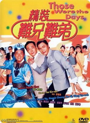 精装难兄难弟 1997 豆瓣7.7 高清版