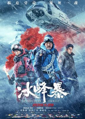 冰峰暴/飞越珠峰 2019 评分4.5