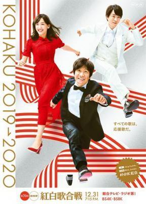 2020第70回NHK红白歌合战