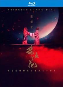 龙剑笙帝女花全剧 2碟 豆瓣7.8 戏曲(观赏版+伴唱版)
