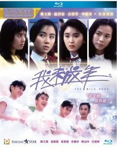 我未成年 1989  温碧霞、李丽珍、袁洁莹、陈加玲 经典港片