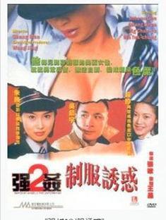强奸2制服诱惑 1998 带台标 高清版
