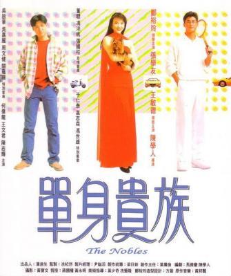 单身贵族 1989 豆瓣6.5 高清版 带台标