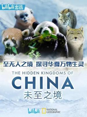 未至之境 -中国的隐秘王国(2019)高清版 不兼容PS/XB